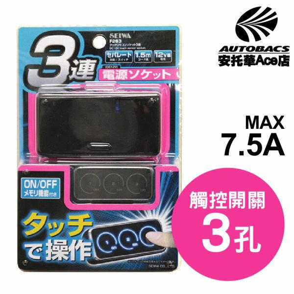 【日本獨家推薦款】SEIWA 3孔觸控開關插座F263 (4905339054631)