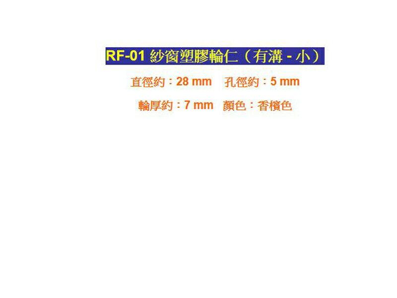 RF-01 【昇瑋鋁窗五金】塑膠輪仁(小-有溝)紗窗輪 紗門輪 鋁窗輪 塑膠輪 鋁門輪 氣密窗輪 輪子 玻璃窗輪 滾輪