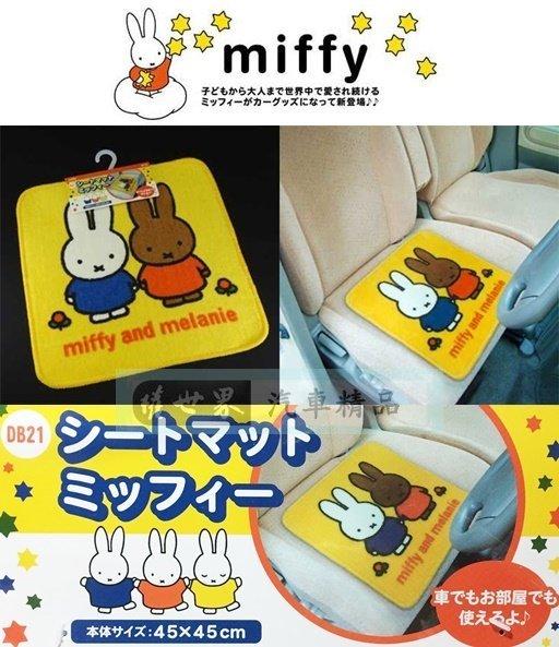 權世界@汽車用品 日本進口 MIFFY米飛兔+梅蘭妮圖案造型 止滑 坐墊 桌墊 地墊 DB21