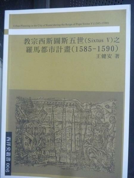 【書寶二手書T3/歷史_LGK】教宗西斯圖斯五世(Sixtus V) 之羅馬都市計畫_王健安