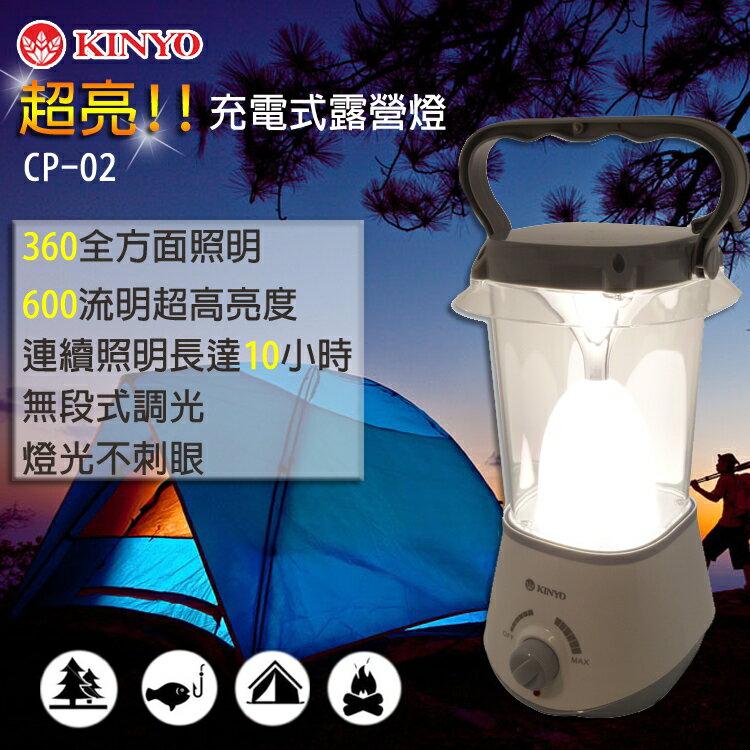 KINYO 耐嘉 CP-02 高亮度充電式露營燈/連續照明可達 10小時/手提掛勾/露營/戶外活動/夜遊/工作照明/停電/居家照明/節能/禮品/贈品/TIS購物館