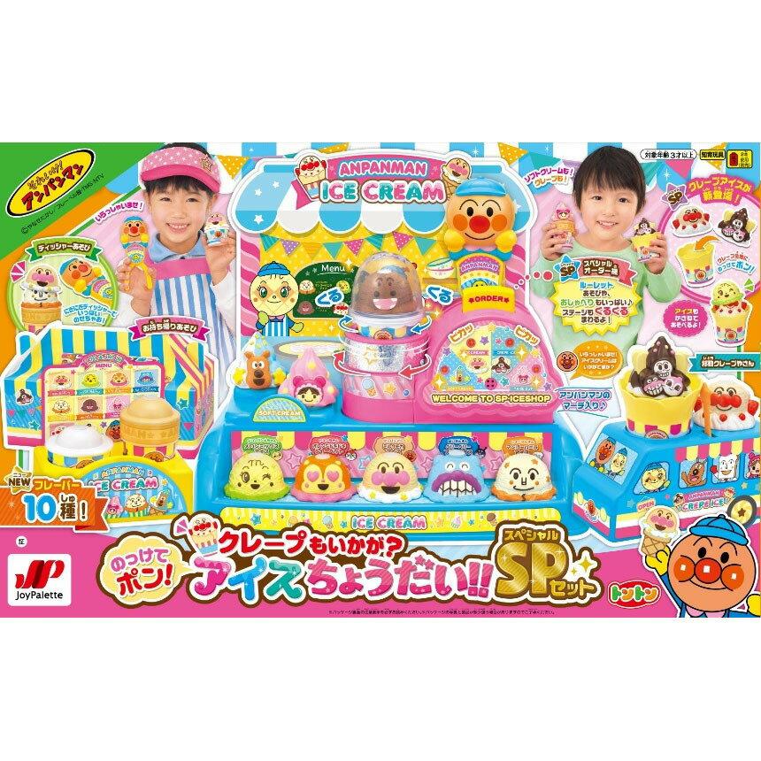 日本 ANPANMAN 麵包超人 冰淇淋店豪華組 扮家家酒(SP旗艦版) 熱銷玩具*夏日微風*