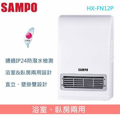 【佳麗寶】[抗寒流.溫暖價」-(SAMPO聲寶)可壁掛陶瓷防水電暖器【HX-FN12P】