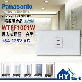 國際牌COSMO ART系列開關插座WTFF1001W單插插座(不含蓋板) - 《HY生活館》