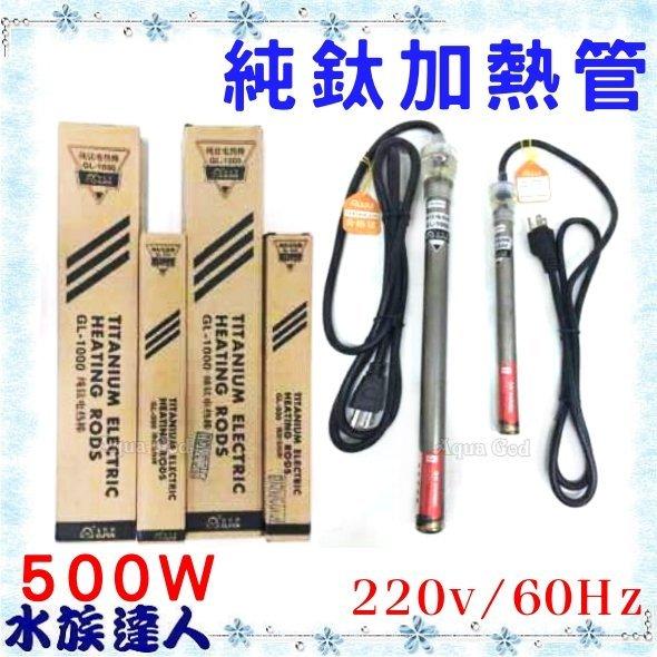 【水族達人】《純鈦加熱管 220V/60Hz 500W X-H052 單支》鈦管 加熱器 加熱管 導熱迅速  ☆ 預定制 ☆