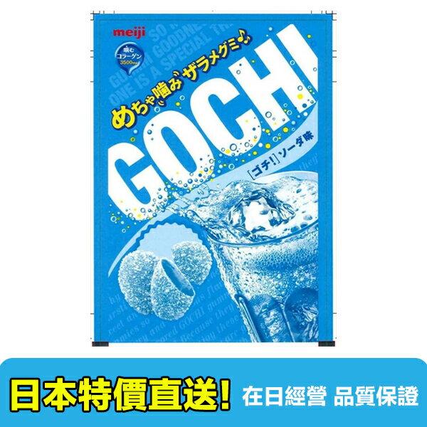 【海洋傳奇】日本meiji 明治 GOCHI軟糖(52g) 葡萄 蘇打 1