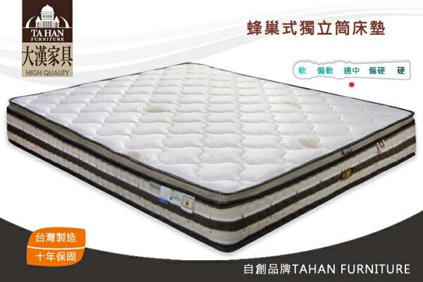 【大漢家具】單人雙人雙人加大蜂巢式獨立筒床墊不含甲醛通過歐洲品質認證