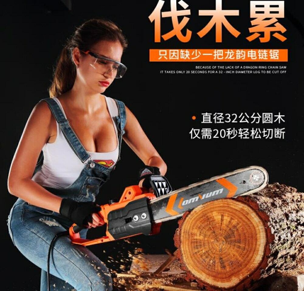 手持電鋸伐木據家用電鏈鋸多 鏈條鋸砍樹機大功率木工電動 極客 ATF