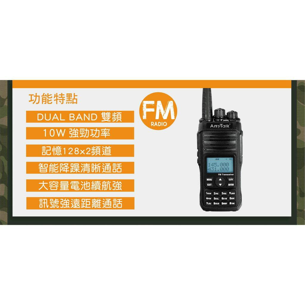 【寶貝屋】10瓦 無線電對講機 雙頻對講機 10W VHF/UHF FT-355 三等10W業餘無線對講機 14/43