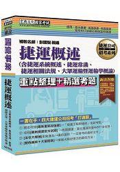 最新捷運概述(含捷運系統概述、捷運常識、捷運相關法規、大眾運輸暨運輸學概論)