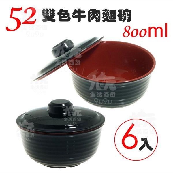 【九元生活百貨】52雙色牛肉麵碗6入泡麵碗碗公