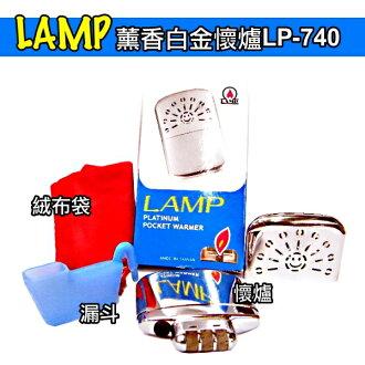 ◤防寒必備!台灣製造◢ LAMP 薰香白金懷爐 / 暖爐 LP-740 + 懷爐專用精油x1
