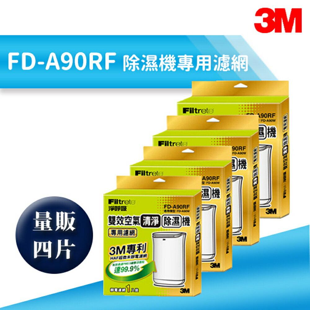 【量販四片】3M FD-A90W 雙效空氣清淨除濕機專用濾網 FD-A90RF 除溼/除濕/防蹣/清淨/PM2.5