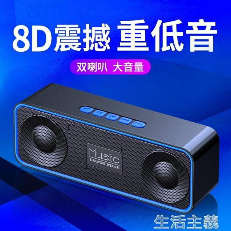 藍芽喇叭 無線藍芽音箱迷你小音響重低音炮雙喇叭大音量便攜車載3d環繞插卡