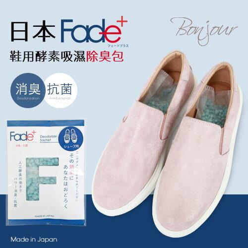 BONJOUR日本進口☆ Fade鞋用酵素吸濕除臭包(一雙入)J.【ZE808-242】I. 0