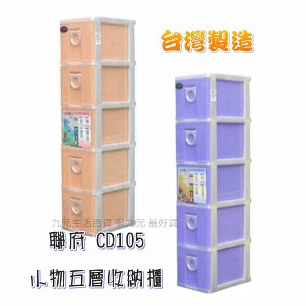 【九元生活百貨】聯府 CD105 小物五層收納櫃 抽屜櫃