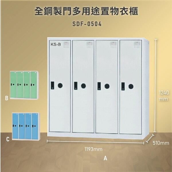 收納必備【大富】SDF-0504全鋼製門多用途置物衣櫃置物櫃衣櫃台灣製造