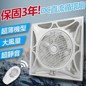 輕鋼架循環扇DC變頻 崁入式節能風扇 吊扇 低噪音 【東益氏】售香格里拉 威力 阿拉斯加 金鑽 樂奇 東華