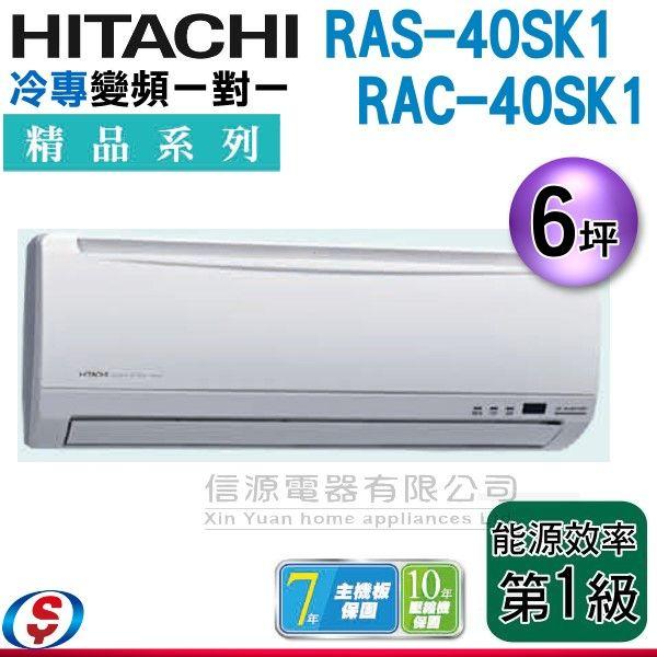 安裝另计【新莊信源】6坪~【HITACHI 日立 冷專變頻一對一分離式冷氣】RAS-40SK1+RAC-40SK1