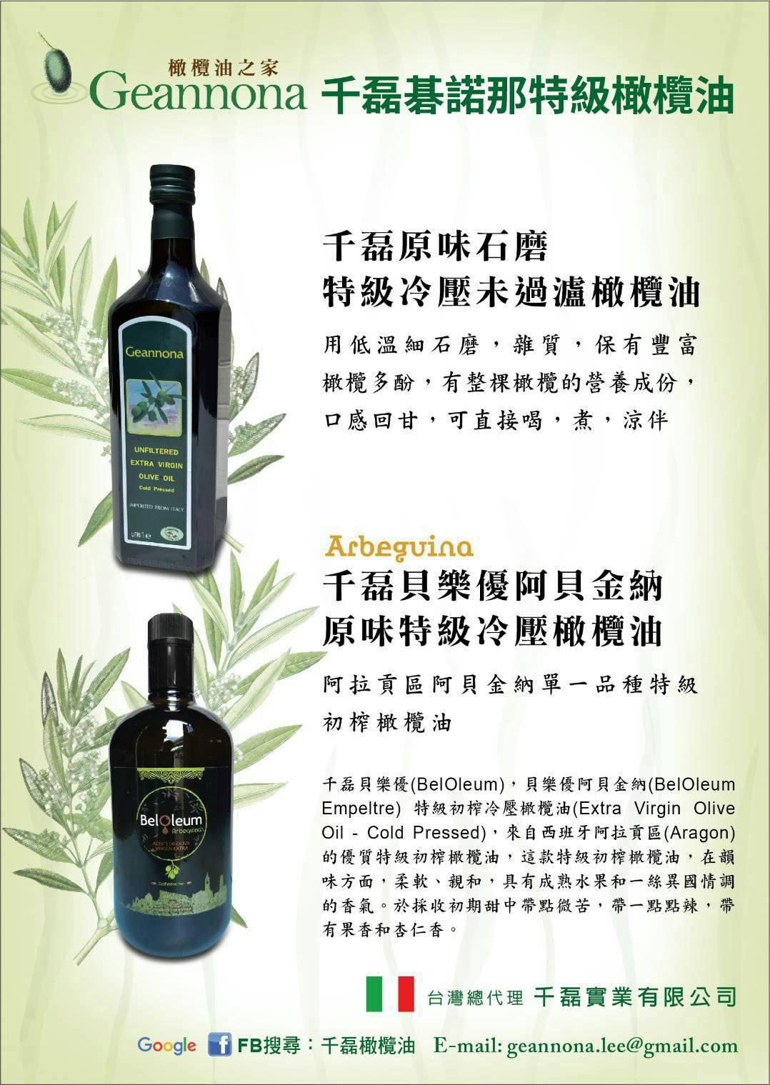 100%原味全冷壓未過濾橄欖油 1000ml 冷壓橄欖油 調理油 食用油 義大利進口