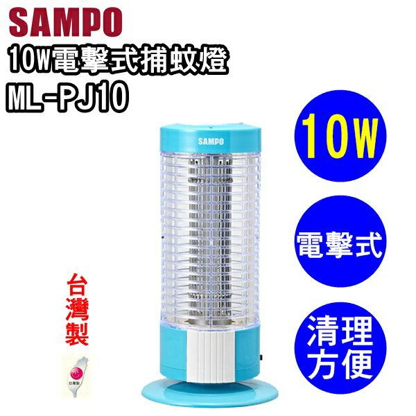 【聲寶】10W電擊式捕蚊燈ML-PJ10 保固免運-隆美家電