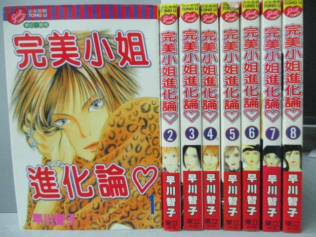 ~書寶 書T2/漫畫書_HBU~完美小姐進化論_1~8集合售_早川智子
