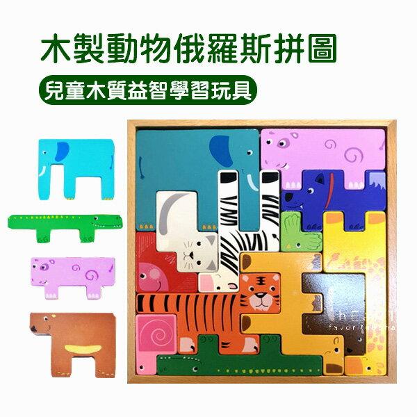 木製動物俄羅斯拼圖拼圖俄羅斯方塊動物造型益智玩具