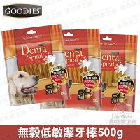 寵物用品潔牙骨 GOODIES 無穀低敏潔牙棒 500g 寵物零食 狗零食 寵物潔牙 狗牙齒 狗磨牙 寵物食品 好窩生活節。就在寵物夢工廠寵物用品