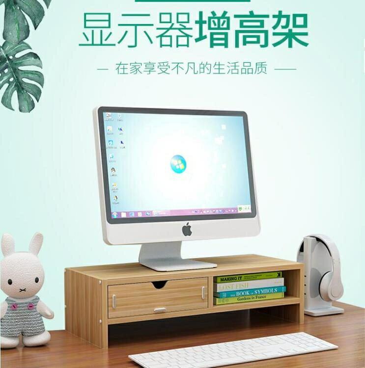 電腦螢幕架辦公室臺式電腦增高架桌面收納置物架墊高螢幕架子顯示器底座支架 概念3C