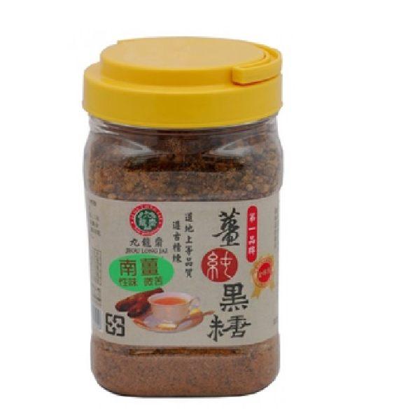 【九龍齋】南薑-純黑糖(600g罐)