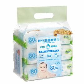 *babygo*Nac Nac 生醫級超純水嬰兒潔膚柔濕巾 - 80抽 *24包 (新包裝附蓋)