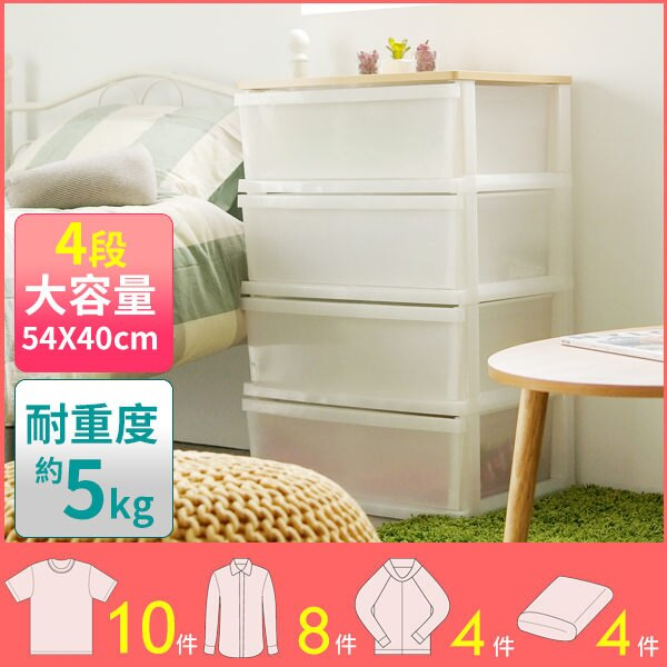 木天板四層衣物收納櫃