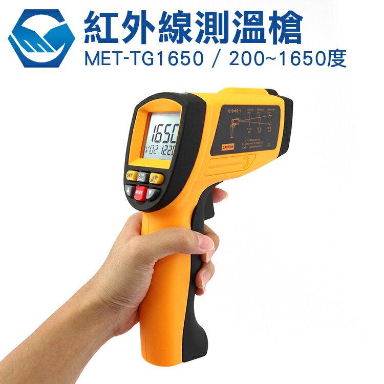 工仔人 高精度紅外線溫度槍 200℃~1650℃/測量 溫度 紅外線 高準度 MET-TG1650