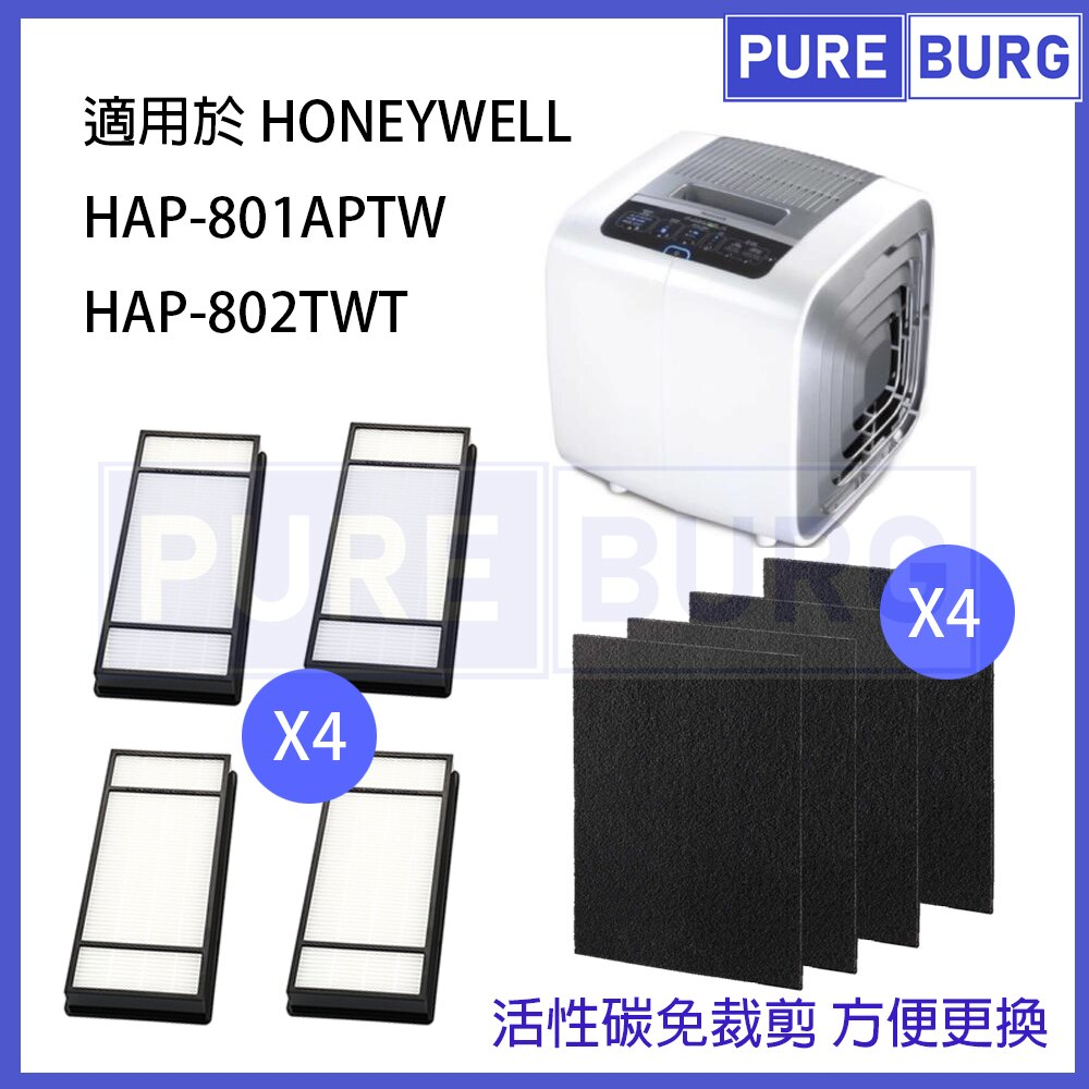 適用Honeywell HAP-801APTW HAP-802WTW HAP-801 HEPA空氣濾心 4片入 + 送4 片活性碳濾網 0