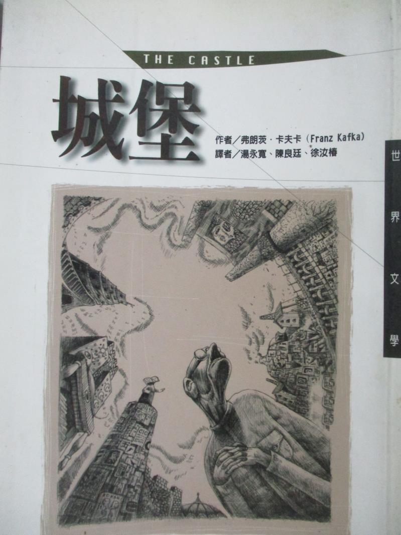 ~書寶 書T1/翻譯小說_OQD~城堡_弗朗茨.卡夫卡