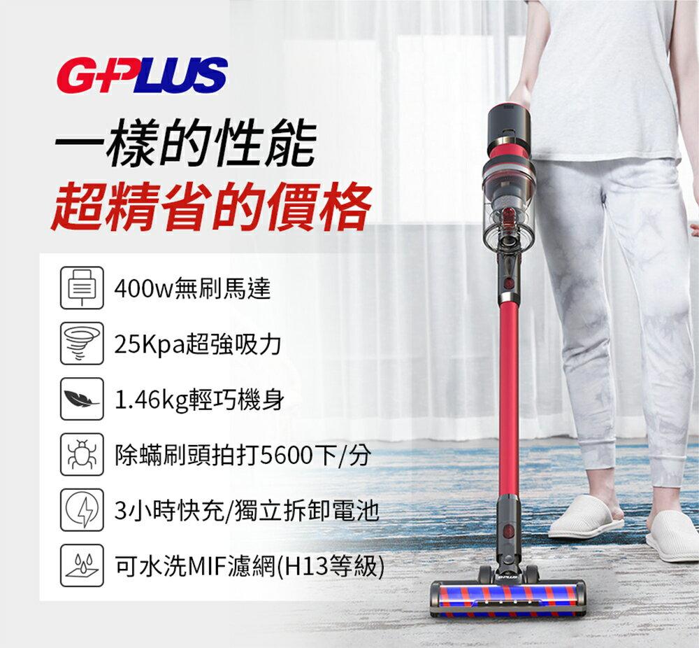 G-PLUS 無線手持吸塵器 GP-T11 生活家電 含地板刷頭 除蟎吸頭 簡易掛架 大全配