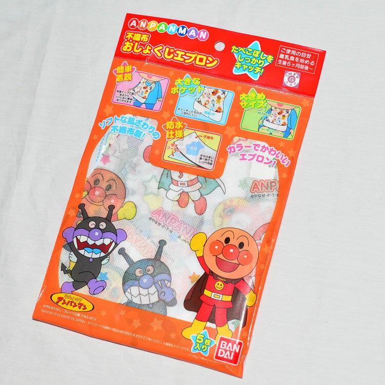 麵包超人 嬰幼兒圍兜 防水不織布 一包5枚 日本製 BANDAI正版商品