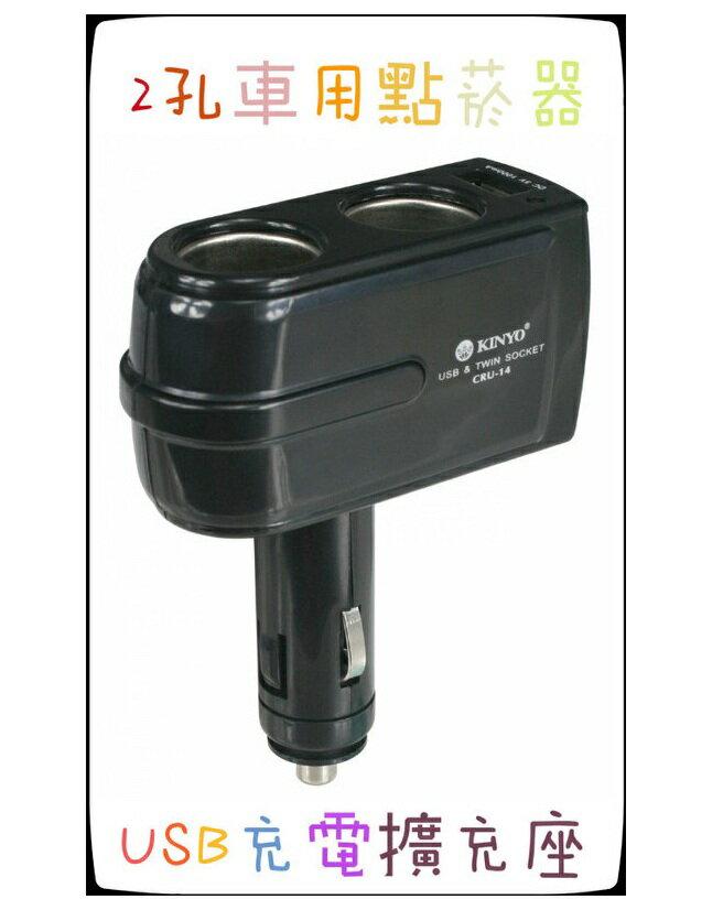 車充 KINYO-2孔車用點煙器+USB充電擴充座 充電器/USB/手機/平板/行車紀錄器/衛星導航/測速器 CRU-14
