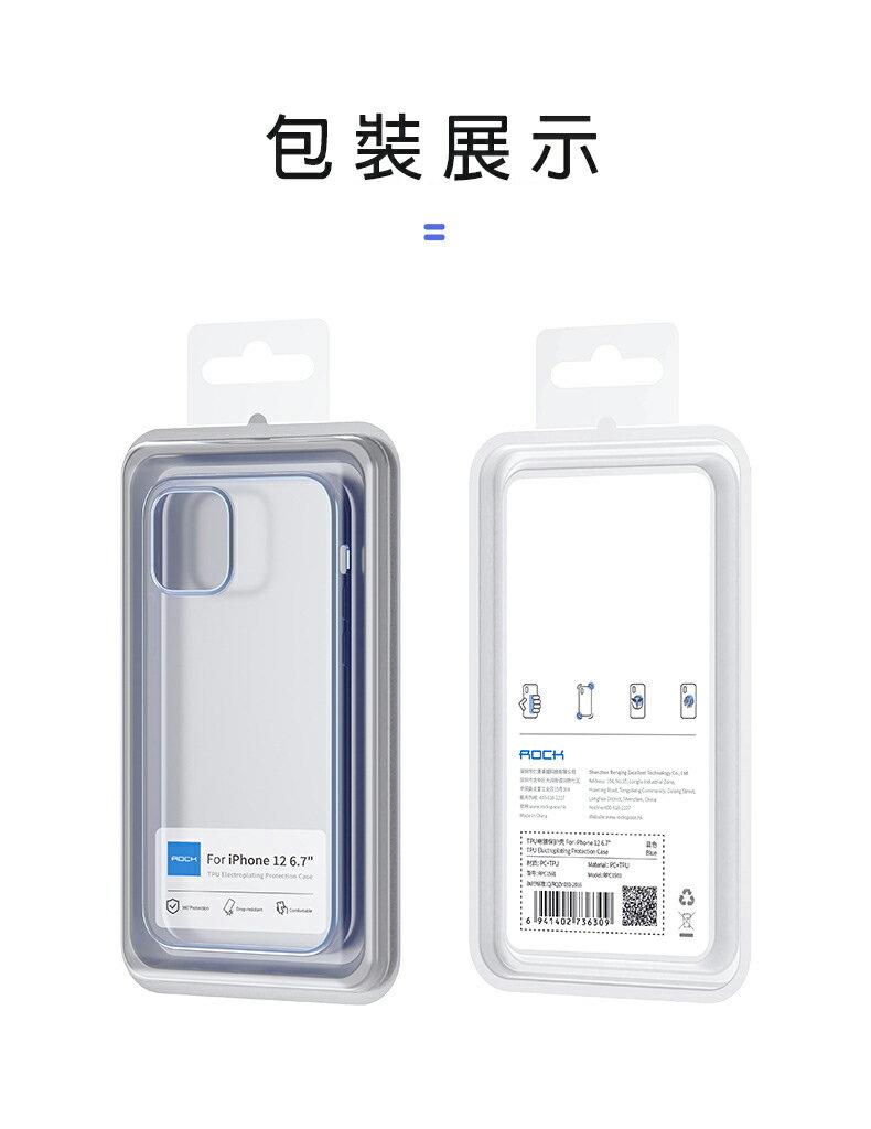 現貨 ROCK iPhone12 手機殼 保護殼 蘋果 12 PRO MAX 全包 直邊 防摔 電鍍質感 【樂福數位】