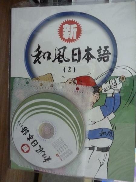 【書寶二手書T6/語言學習_PJE】新和風日本語2_和風編輯部_有CD