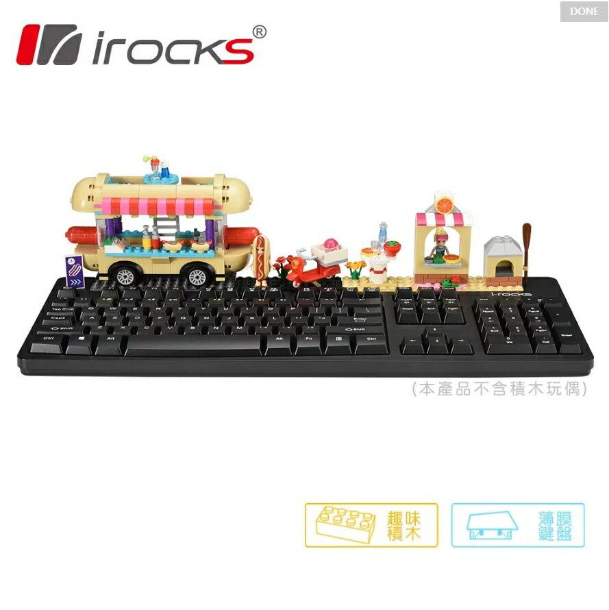 iRocks【K77R】2.4GHz無線趣味積木鍵盤 [薄膜鍵盤] 【迪特軍】