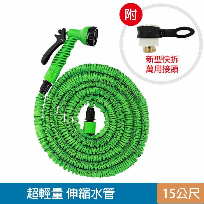 超輕量神奇水蛇伸縮水管15公尺-附專用接頭