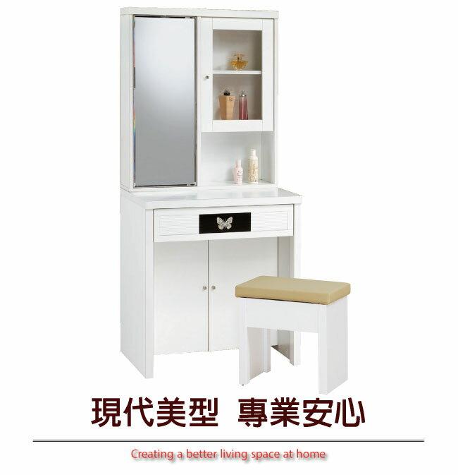 【綠家居】可娜 時尚2尺立鏡式化妝台組合(三色可選+含化妝椅)