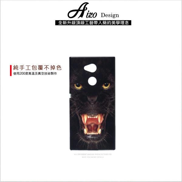 客製化 手機殼 SONY XA2 XA1 XA Ultra X XP XZ XZP XA1+ Z5 Z5P 保護殼 質感黑豹 4
