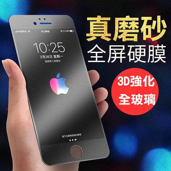 現貨頂級滿版iPhone磨砂霧面玻璃保護貼全玻璃3D絲印iPhone876Plus保護膜霧面玻璃貼