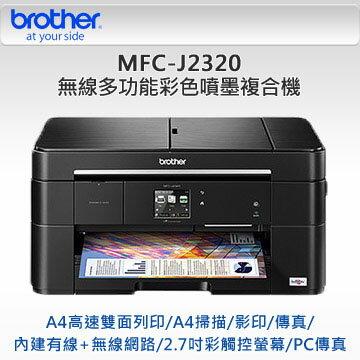 Brother MFC-J2320 A3多功能彩色噴墨複合機