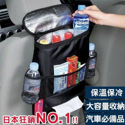 ~衝 ~~SD0129~ 下殺! 保溫保冷 車用  汽車 椅背 收納袋  收納包  置物袋