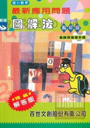 王百世國小數學最新應用問題圖解法(高年級)教用
