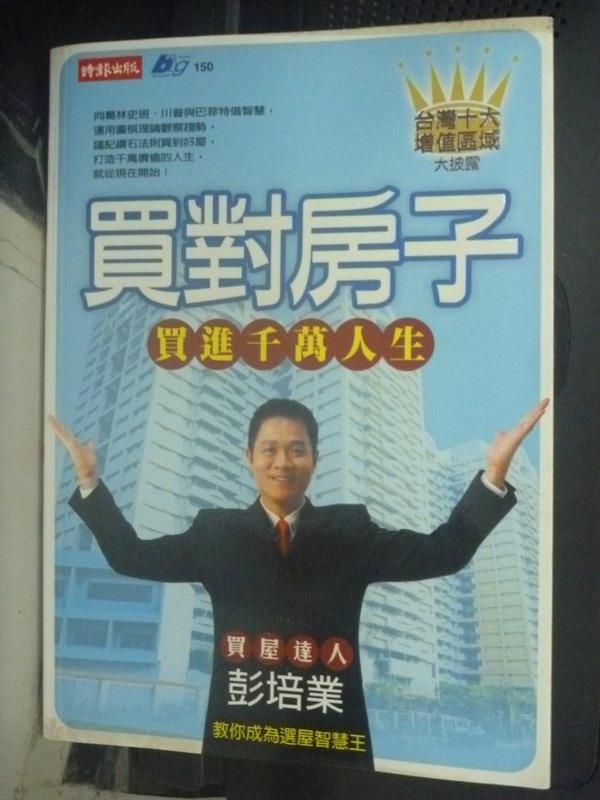 【書寶二手書T2/投資_IJN】買對房子,買進千萬人生_彭培業