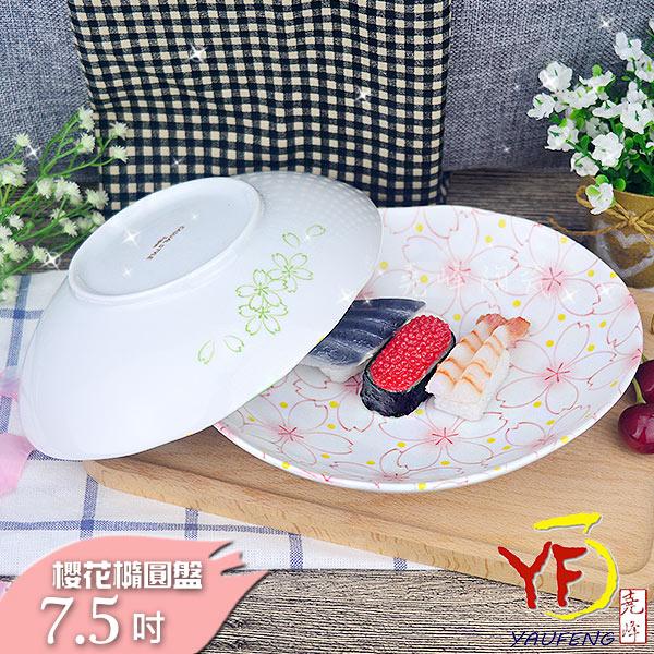 ★日本進口★日式大東亞櫻花系列7.5吋橢圓盤 粉櫻/綠櫻 蛋糕盤 料理盤   飯店下午茶首選餐具   野餐擺盤適用